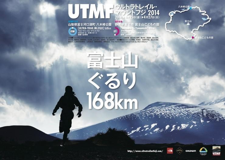 utmf2014